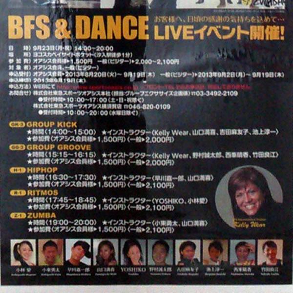 BFS&Dance Liveイベント