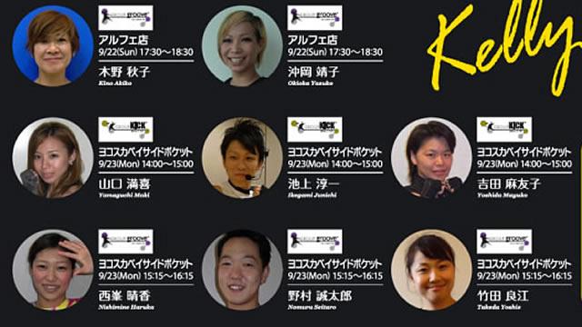 BFS 3都市ツアー 横須賀プレゼンター