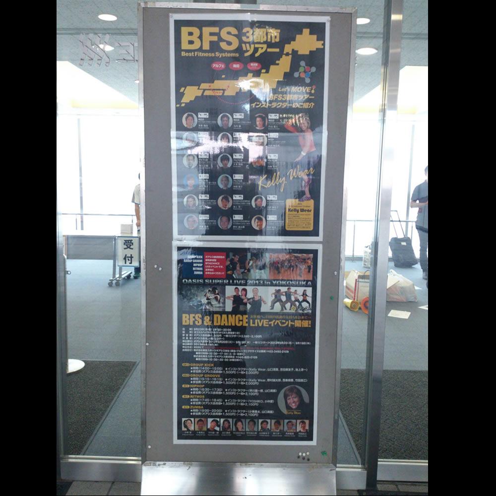 BFS 3都市ツアー