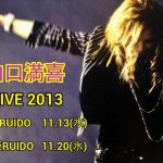 【20131120水】FOXY LADY NIGHT SHOW ♯2 in RUIDO【大阪RUIDO】