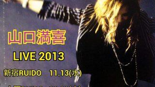 【20131120水】FOXY LADY NIGHT SHOW ♯2 in RUIDO【大阪RUIDO】