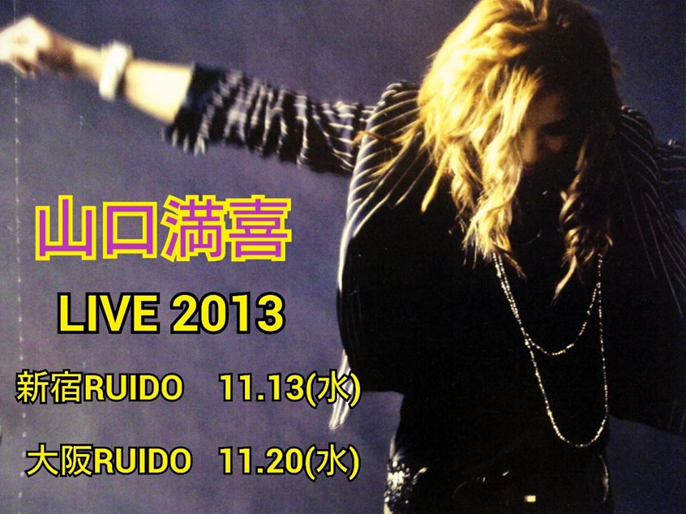 【20131113水】Groovin' Night【RUIDO K4/新宿】