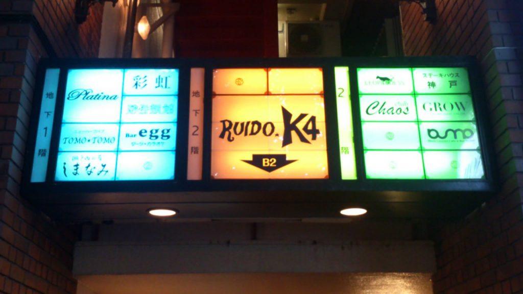 新宿/RUIDO K4