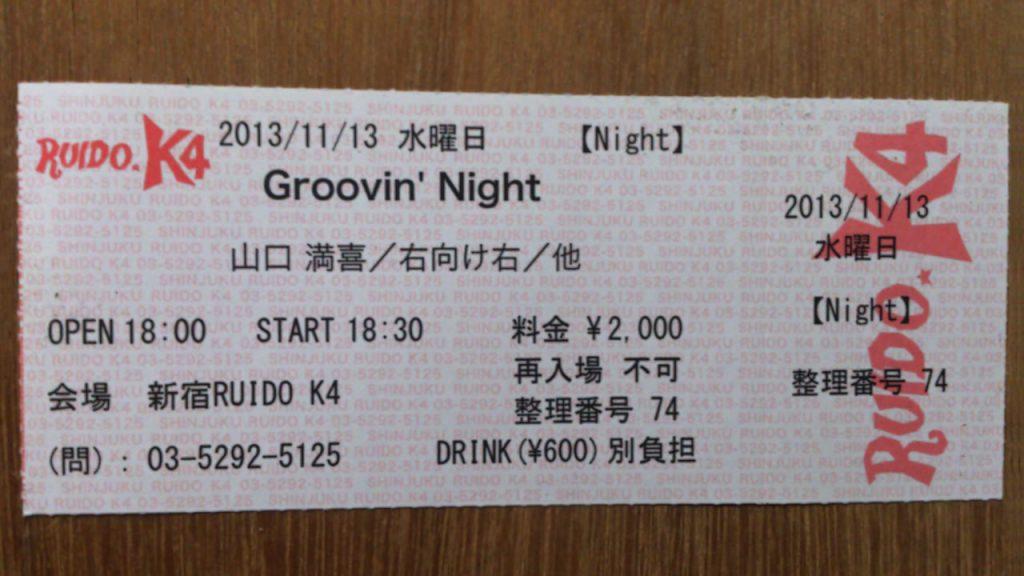 【20131113水】Groovin' Night【RUIDO K4/新宿】