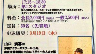 【20140322土】セントラルスポーツクラブ住之江店【山口満喜】大阪