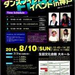 【20140810日】ダンス&ダンスフィットネスイベント in 神戸【山口満喜&大西正人】