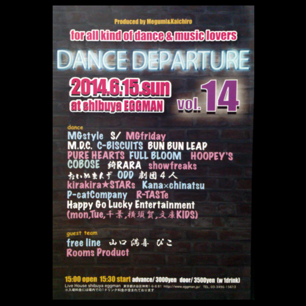 【20140615日】DANCE DEPARTURE vol.14【渋谷eggman】