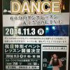 【20141103月】NAS南林間イベントレッスン【山口満喜】神奈川