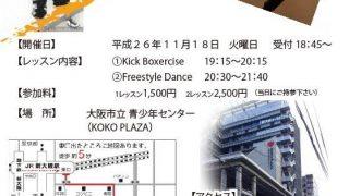 【20141118火】Event Lesson in OSAKA【山口満喜】