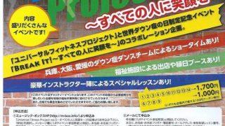 【20150329日】Universal Fitness Project vol.5/神戸【山口満喜&大西正人】