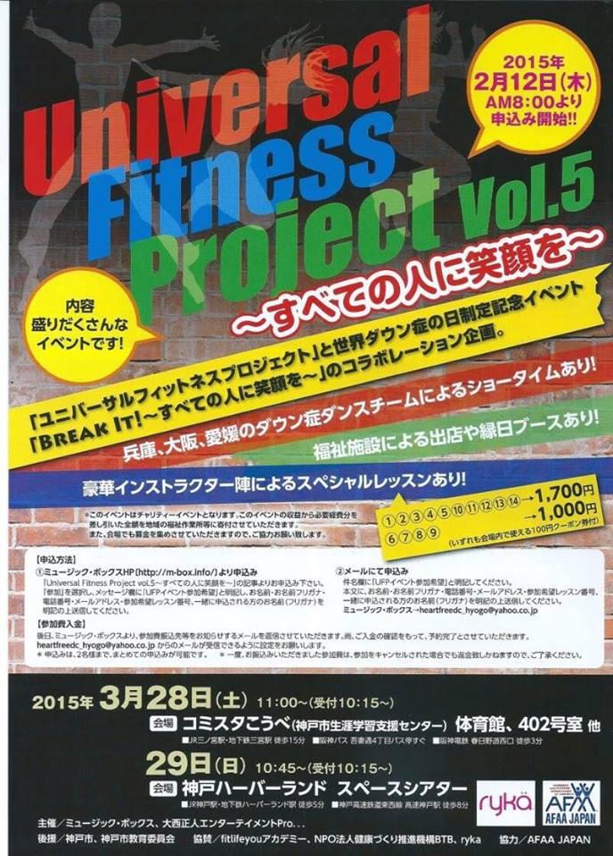 【20150329日】Universal Fitness Project vol.5/神戸【山口満喜&大西正人】1
