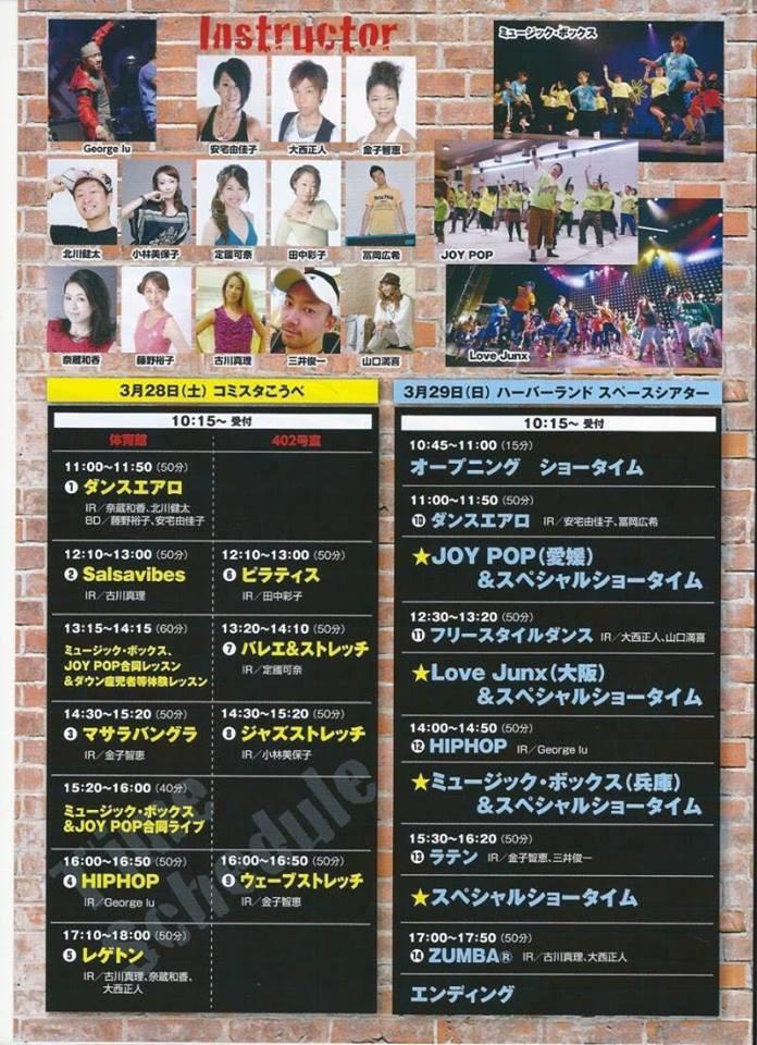 【20150329日】Universal Fitness Project vol.5/神戸【山口満喜&大西正人】2