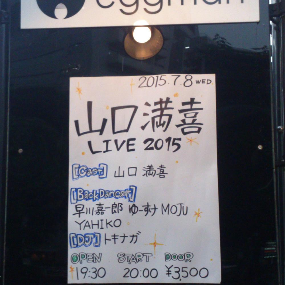 20150708(水)山口満喜ワンマンライブ2015