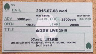 【7/8水】行ってきました【初ワンマン@渋谷eggman】2015