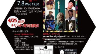 【20150708水】ワンマンライブ2015in TOKYO【渋谷eggman】