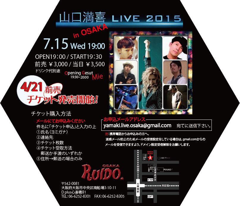 【20150715水】ワンマンライブ2015 in OSAKA【大阪RUIDO】