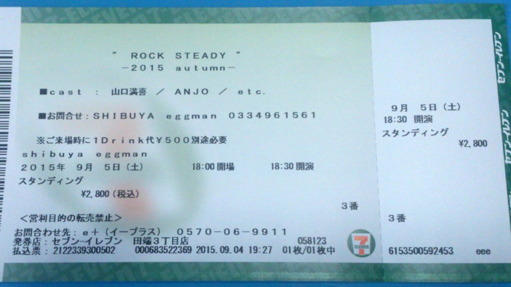 【20150905土】ROCK STEADY -2015 autumn-【渋谷eggman】