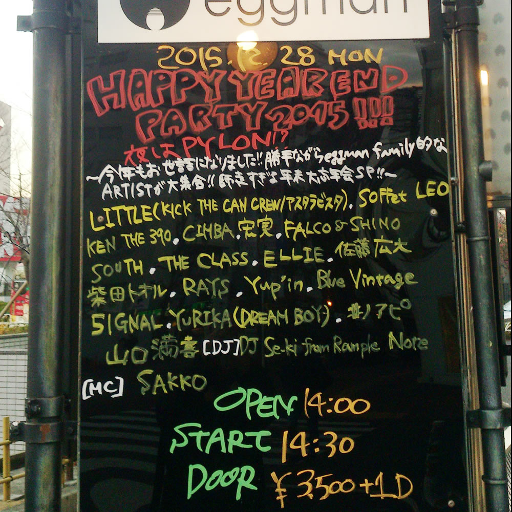 【20151228月】HAPPY YEAR-END PARTY 2015!!! 夜はPYLON!?【渋谷eggman】