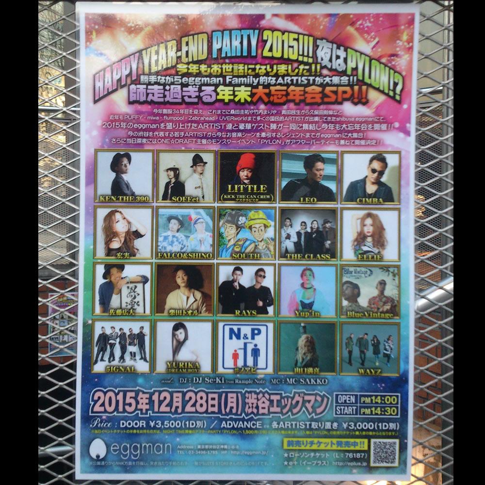 【20151228月】HAPPY YEAR-END PARTY 2015!!! 夜はPYLON!?【渋谷eggman】