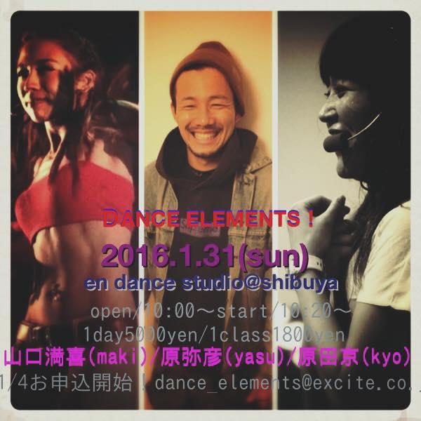 【20160131日】DANCE ELEMENTS!【山口満喜・原弥彦・原田京】