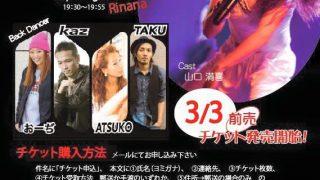 【20160415金】『Arigato.』CDリリースLIVE【大阪RUIDO】