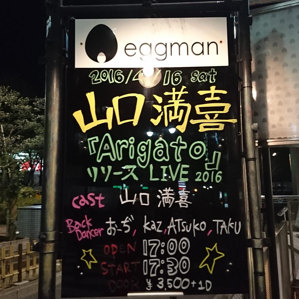 山口満喜『Arigato.』CDリリースLIVE@渋谷eggman