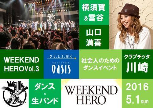 【20160501日】WEEKEND HERO Vol.3 山口満喜クラス参加
