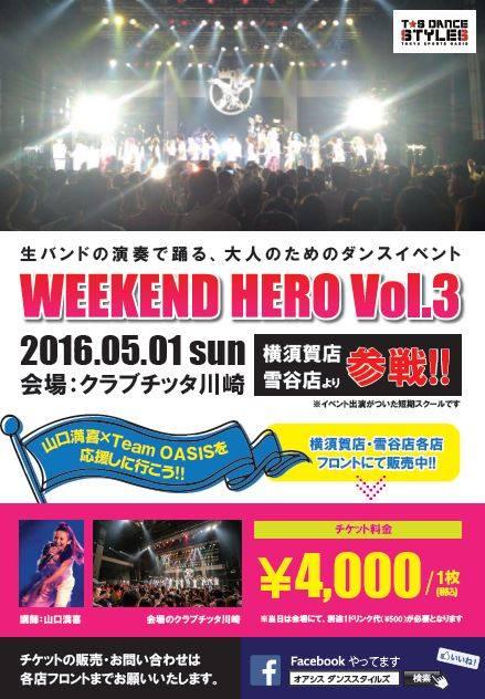 【20160501日】WEEKEND HERO Vol.3【クラブチッタ川崎】
