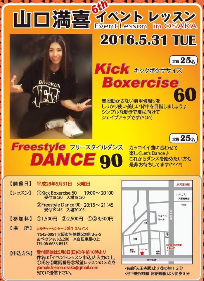 【20160531火】6th Event Lesson in OSAKA【山口満喜】