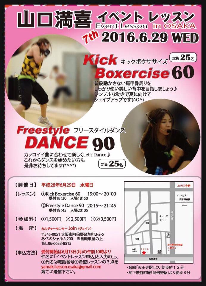 【20160629水】7th Event Lesson in OSAKA【山口満喜】