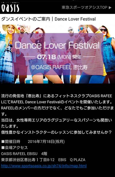 【20160718月】Dance Lover Festival/OASIS RAFEEL EBISU