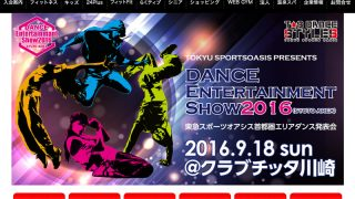 【20160918日】DANCE ENTERTAINMENT SHOW 2016 首都【クラブチッタ川崎】