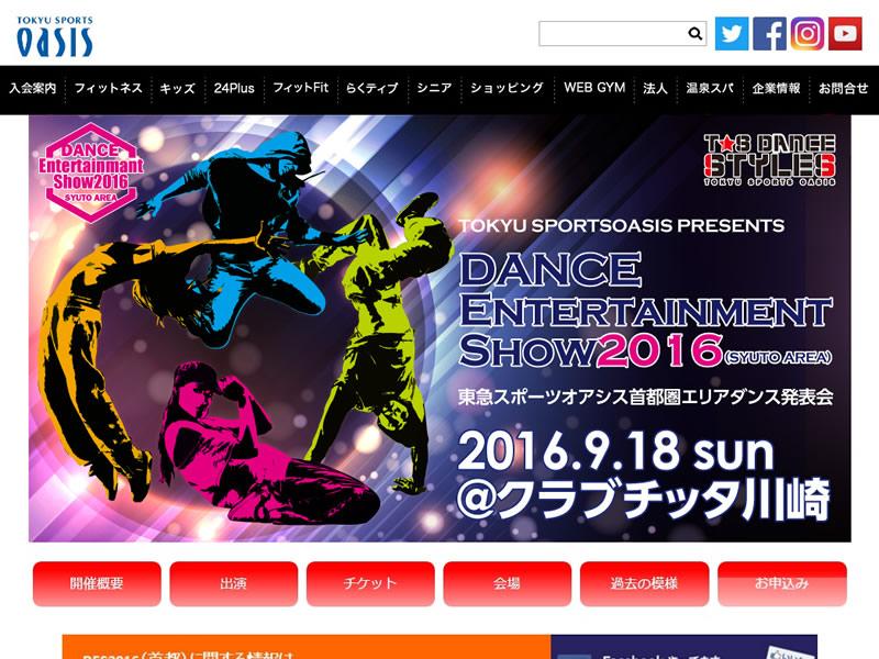 【20160918日】DES/DANCE ENTERTAINMENT SHOW 2016(首都)【クラブチッタ川崎】