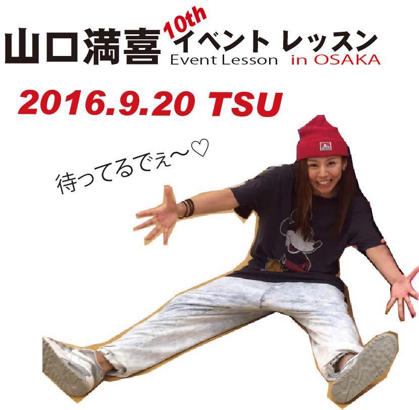 【20160920木】10th Event Lesson in OSAKA【山口満喜】