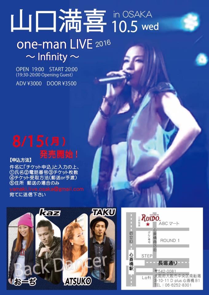 20161005水one-man LIVE 2016 Infinity/大阪Ruido