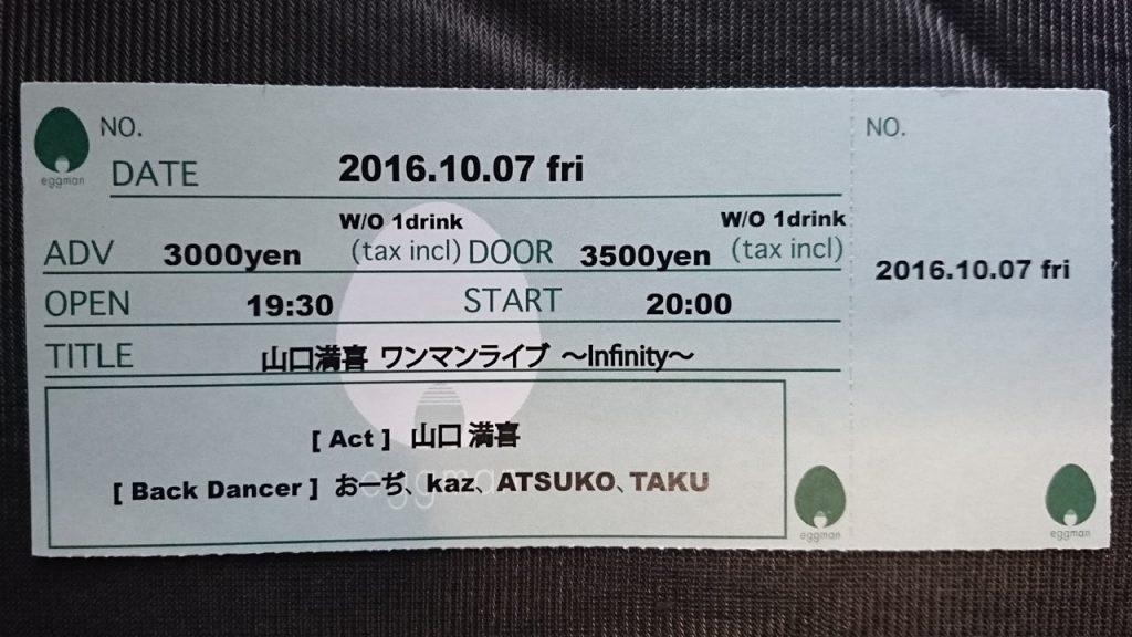 山口満喜ワンマンライブ2016 Infinity @渋谷eggman