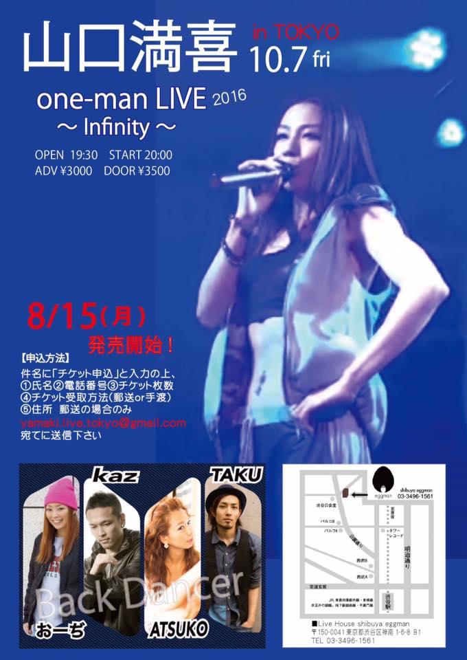 20161007金one-man LIVE 2016 Infinity/渋谷eggman