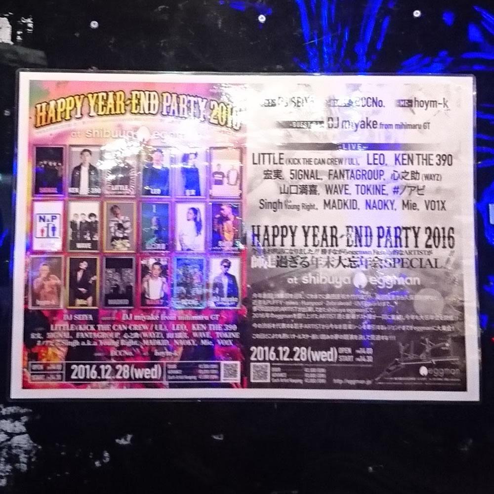 【20161228水】HAPPY YEAR-END PARTY 2016【渋谷eggman】