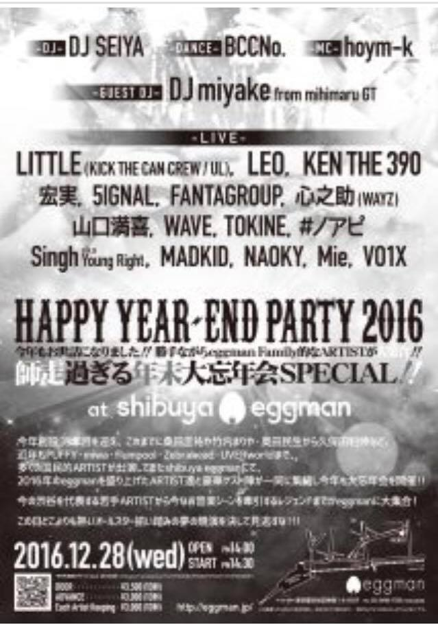 【20161228水】HAPPY YEAR-END PARTY 2016!!!【渋谷eggman】