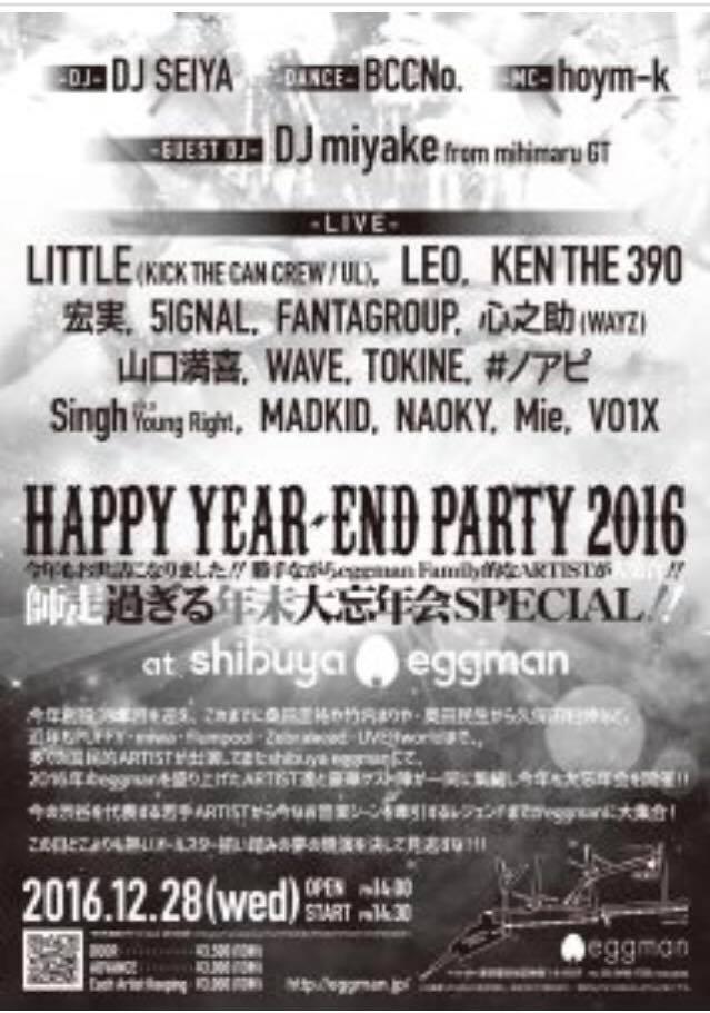 【20161228水】HAPPY YEAR-END PARTY 2016!!!【渋谷eggman】