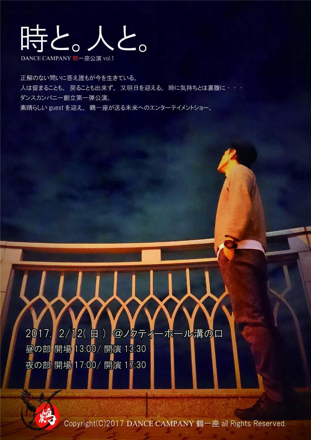 【20170212日】時と。人と。/鶴一座公演vol.1【ノクティーホール溝の口】