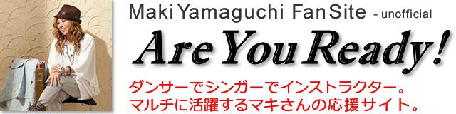 山口満喜応援サイト Are You Ready!