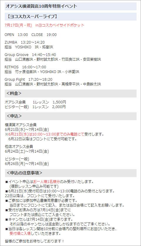 7/17(月)オアシス横須賀/スーパーライブ