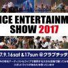 【20170916-17】DANCE ENTERTAINMENT SHOW 2017 首都【クラブチッタ川崎】
