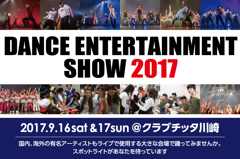 DANCE ENTERTAINMENT SHOW 2017 首都