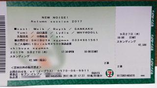 【9/27水】行ってきました【NEW NOISE! Autumn session 2017@渋谷eggman】