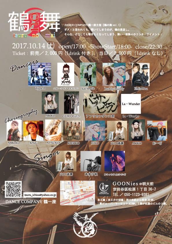 【10/14土】鶴一座「鶴no舞」vol.1