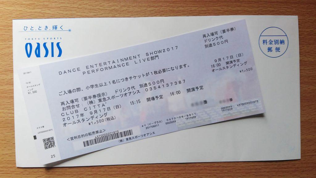 【9/17日】DES2017-DAY2@クラブチッタ川崎