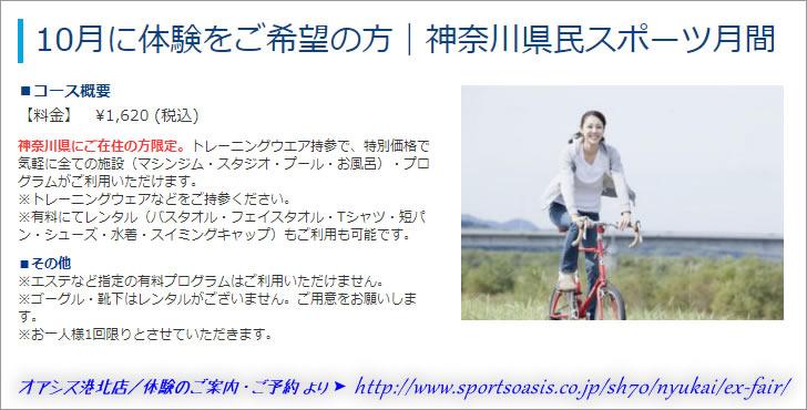 オアシス港北10月の体験利用/神奈川県民スポーツ月間