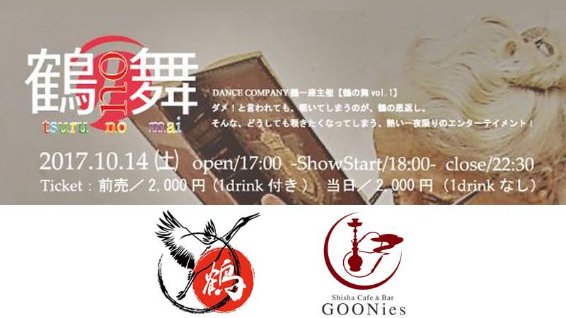 鶴no舞/明大前GOONies